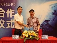 http://m.cptoday.cn/上少社与海豚传媒在沪签约,将就《中国少儿百科知识全书》达成战略合作