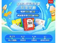 http://m.cptoday.cn/多场景、跨品类优惠,京东图书开学季花式玩法曝光