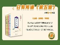 http://m.cptoday.cn/《日有所诵》第5版,让孩子迅速找回学习状态