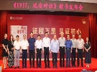 http://m.cptoday.cn/征程万里,见证初心,《1937,延安对话》在京发布