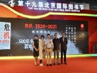 http://m.cptoday.cn/《危机1520-2021》在京发布