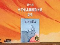 """http://m.cptoday.cn/""""第七届丰子恺儿童图画书奖""""揭晓,《苏丹的犀角》获头奖"""