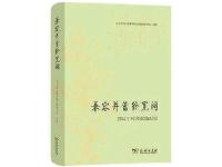 http://m.cptoday.cn/《兼容并蓄终宽阔》:北大学者的精神魅力之所在