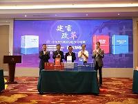 http://m.cptoday.cn/中改院庆祝建院30周年,推出3部学术成果