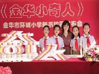 http://m.cptoday.cn/ 朱永新与冯骥才联手力荐的小学生作文集——《金华小奇人:一堂与名作对话的语文课》