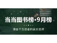 http://m.cptoday.cn/当当9月图书榜单出炉,哪些新书强势入榜?