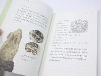 """http://m.cptoday.cn/从成语出发看到中华文化的多面 ——天天社""""成语故事""""系列上市"""